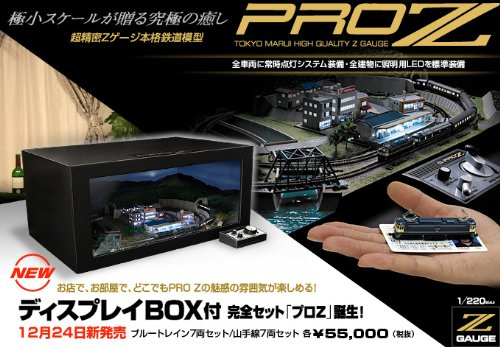 Zゲージ PROZ ディスプレイBOX付 山手線7両 完全セット