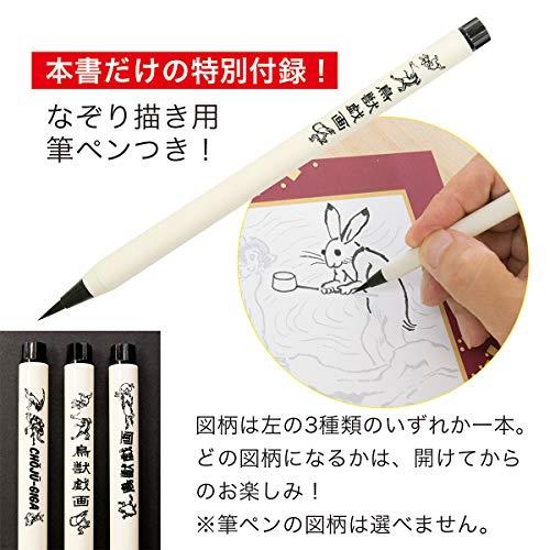 鳥獣戯画 筆ペンなぞり描き 付録