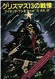 クリスマス13の戦慄 (新潮文庫)