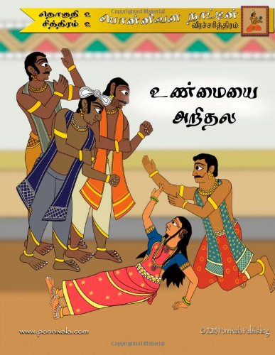 Download The Truth Unveiled (Tamil Edition): The Legend of Ponnivala [Tamil Series 2, Book 2] PDF