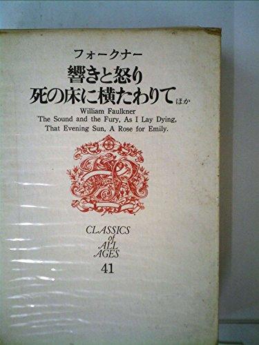 世界文学全集〈第41〉フォークナー (1968年) 響きと怒り 死の床に横たわりて あの夕陽 エミリーへのばら