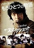 [DVD]メイキング オブ ザ・スリングショット〜男の物語~ [DVD]