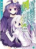 no blade dance - 魔王覚醒 / Mao Kakusei [The Awakening of the Demon King] (Seirei Tsukai no Blade Dance #10)