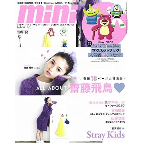 mini 2020年12月号 表紙画像