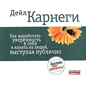 Public Speaking for Success [Russian Edition] Hörbuch