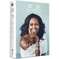成为:米歇尔·奥巴马自传(美国前第一夫人米歇尔亲笔自传!全球1个月销售500万册!完整记录米歇尔的人生!)