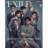 月刊 EXILE 2021年3月号