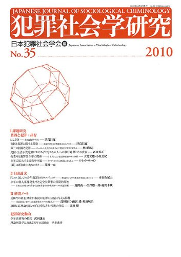 No. 35 crime Sociology (2010) (2010) ISBN: 4877984623 [Japanese Import] PDF Text fb2 ebook