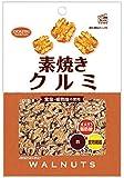 共立食品 素焼きクルミ 徳用 200g