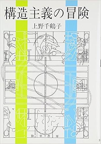構造主義の冒険   上野 千鶴子  ...