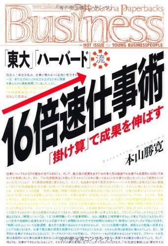 「東大」「ハーバード」流・16倍速仕事術  「掛け算」で成果を伸ばす (Kobunsha Business)