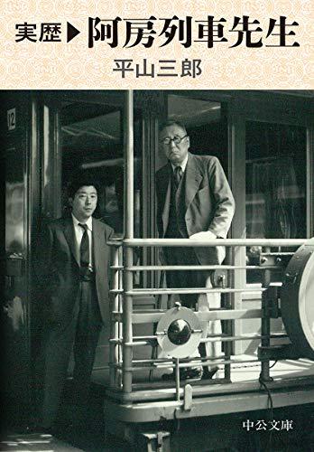 実歴阿房列車先生 (中公文庫)
