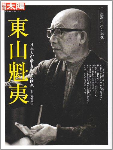 東山魁夷―日本人が最も愛した画家 (別冊太陽 日本のこころ 151)