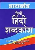 img - for Diamond Mini Hindi Shabdkosh book / textbook / text book