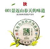 2017 ''001'' Jingmai Old Tree Raw Pu-erh 357g Cake Lancang Gucha Pu'er Puer Tea