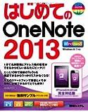 はじめてのOneNote2013 (BASIC MASTER SERIES)