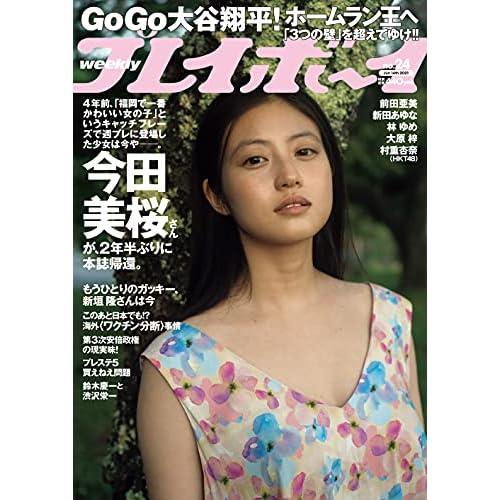 今田 美桜 蓮 目黒