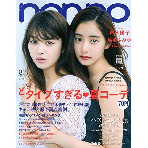 non-no 2018年8月号 表紙画像