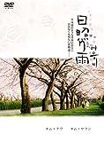 [DVD]日照り雨 [DVD]