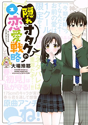 隠れオタクの恋愛戦略(1) (KCデラックス 月刊少年マガジン)
