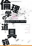 img - for Rinrigaku no dogubako. book / textbook / text book