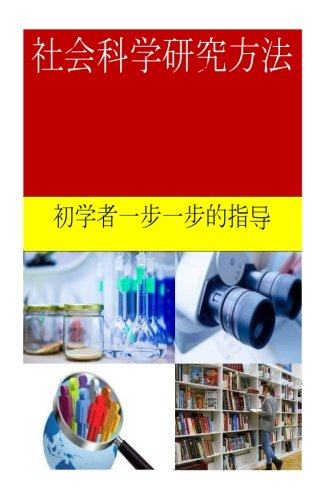 Research Methods in Social Sciences (Chinese) (Chinese Edition) pdf epub