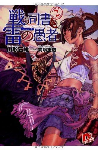 戦う司書と雷の愚者 BOOK2 (集英社スーパーダッシュ文庫)