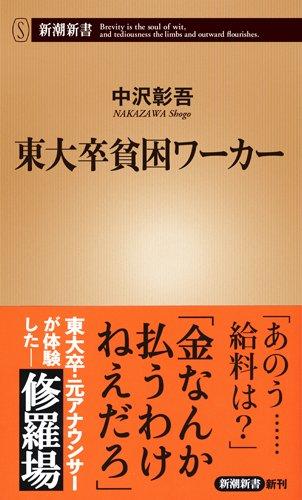 東大卒貧困ワーカー (新潮新書)