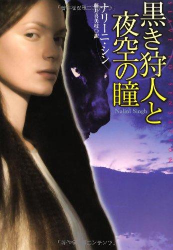 黒き狩人と夜空の瞳 (扶桑社ロマンス)