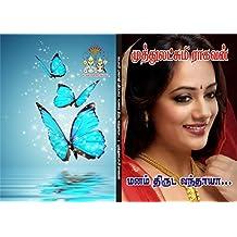மனம் திருட வந்தாயா: manam thiruda vanthaaayaa (Tamil Edition)