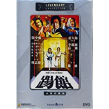 THE CHALLENGER (DVD) (All Region) Legendary Collection (English subtitled) Norman Tsui, David Chiang