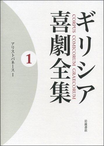 Download Greek comedy Complete Works  Aristophanes panel database over  (2008) ISBN: 4000927019 [Japanese Import] pdf
