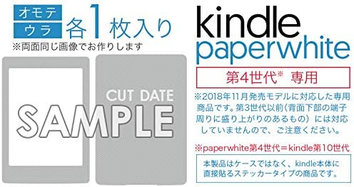 igsticker kindle paperwhite 第4世代 専用スキンシール キンドル ペーパーホワイト タブレット 電子書籍 裏表2枚セット カバー 保護 フィルム ステッカー 050510