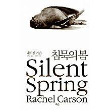 Silent Spring (1962) (Korea Edition)