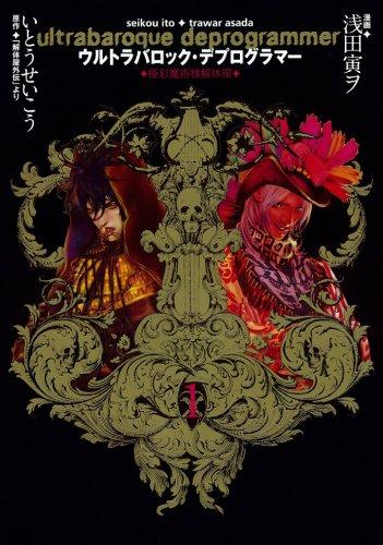 ウルトラバロック・デプログラマー 1 (ヤングガンガンコミックス)