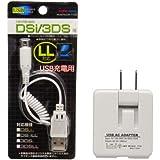 3DSLL 3DS DSi DSiLL 充電器セット USBケーブル+ACアダプター
