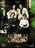 [DVD]京城スキャンダル DVD-BOX1