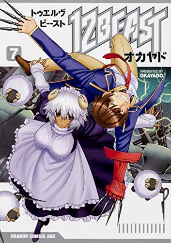 12BEAST 7 (ドラゴンコミックスエイジ お 6-1-7)
