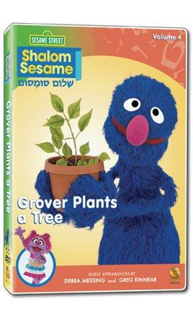 Shalom Sesame Jewish Children's DVD - Grover Plants A Tree