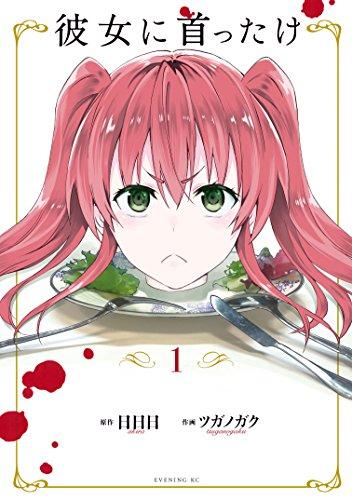 彼女に首ったけ(1) (コミックDAYSコミックス)