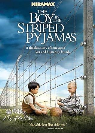 バッドエンド映画『縞模様のパジャマの少年』