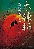 木練柿 (光文社時代小説文庫)