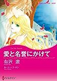 愛と名誉にかけて (ハーレクインコミックス)