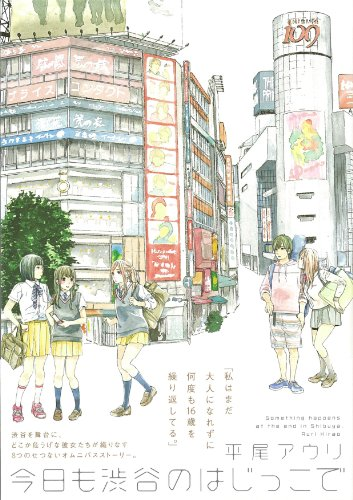 今日も渋谷のはじっこで (Feelコミックス)