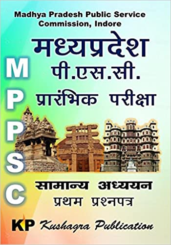 mp psc general studies ebook