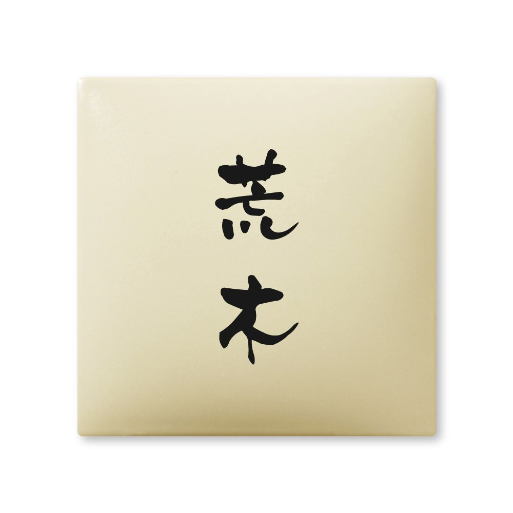 丸三タカギ 彫り込み済表札 【 荒木 】 完成品 アークタイル AR-1-2-3-荒木   B00RFC2DX8