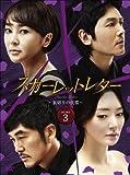 [DVD]スカーレットレター-裏切りの代償-DVD-BOX3