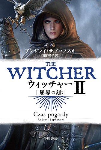 ウィッチャーII 屈辱の刻 (ハヤカワ文庫 FT サ 2-3)