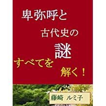 himikotokodaisinonazowotoku (Japanese Edition)