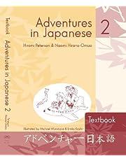 Adventures In Japanese 2: Textbook